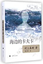 Kafka on the Shore (Chinese Edition)