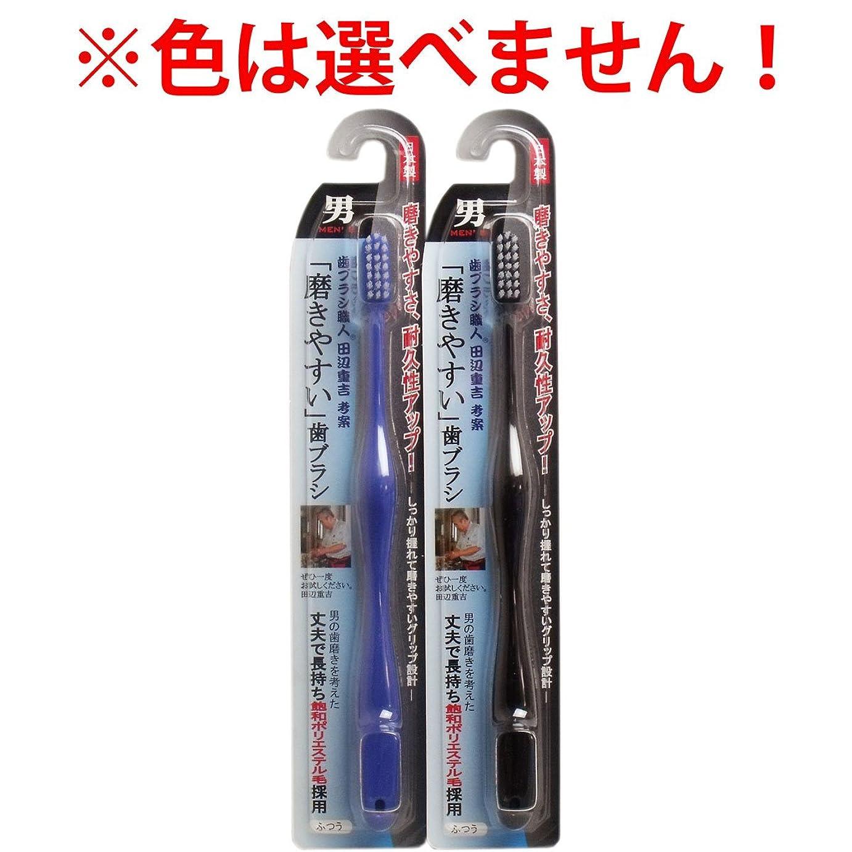 廃止ダウン生理ライフレンジ 「磨きやすい」歯ブラシ男 LT-08 1本