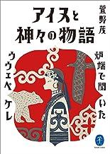 表紙: ヤマケイ文庫 アイヌと神々の物語~炉端で聞いたウウェペケレ~ | 萱野 茂