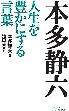 表紙: 本多静六 人生を豊かにする言葉 (East Press Business) | 本多静六