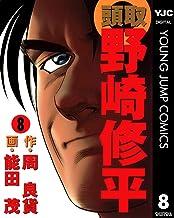 表紙: 頭取 野崎修平 8 (ヤングジャンプコミックスDIGITAL)   能田茂