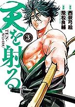 表紙: 天を射る(3) (ビッグコミックス)   西荻弓絵