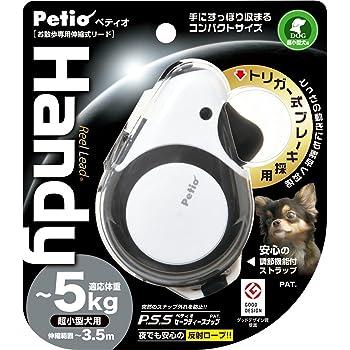 ペティオ (Petio) リールリード ハンディ ナチュラルホワイト 超小型犬用