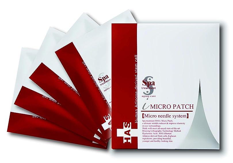 前任者抵抗力がある症状スパトリートメント HAS iマイクロパッチ 2枚×4セット(8枚入り)