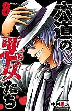 表紙: 六道の悪女たち 8 (少年チャンピオン・コミックス)   中村勇志