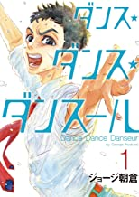 ダンス・ダンス・ダンスール(1) (ビッグコミックス)