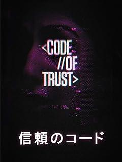 信頼のコード (Code of Trust)