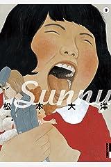 Sunny(3) (IKKI COMIX) Kindle版