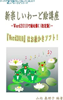 SHIN TANOSHII WORDE KOUZA WORD2010 DE EWO KAKU WORDE TEXT (Shiomachi shobo) (Japanese Edition)