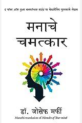 Miracles of Your Mind (Marathi) (Marathi Edition) Kindle Edition
