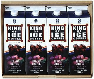 昴珈琲店 アイスコーヒーギフト 究極のアイスコーヒーKING OF ICE 1,000ml 無糖 無添加 4本入(化粧箱/包装) お中元