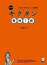 表紙: [音声DL付]改訂版 キクタン英検(R)1級 キクタン英検シリーズ | 一杉 武史