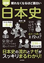 眠れなくなるほど面白い 図解 日本史