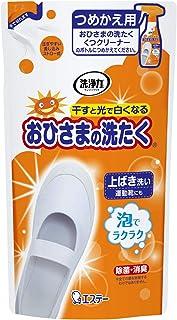 おひさまの洗たく くつクリーナー 液体洗剤 靴 洗剤 スプレー泡タイプ つめかえ 200ml