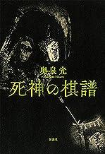 表紙: 死神の棋譜   奥泉光