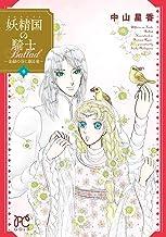 表紙: 妖精国の騎士Ballad ~金緑の谷に眠る竜~ 4 (プリンセス・コミックス) | 中山星香