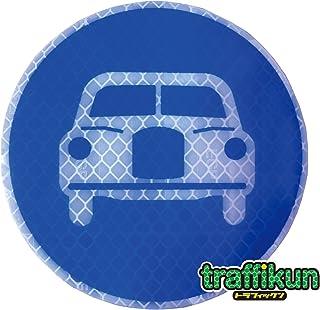 【大蔵製作所】道路標識 ミニチュア トラフィックン 「自動車専用」標識板のみ