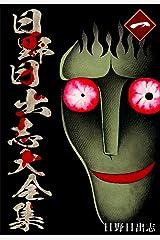 日野日出志大全集(1) (ゴマブックス×ナンバーナイン) Kindle版