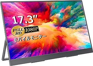 モバイルモニター モバイルディスプレイcocopar 17.3インチ スイッチ用モニター 非光沢 薄型 IPSパネル1920x1080FHD VESA規格 HDRモード/FreeSync/ブルーライト機能対応 USB Tpye-C*2/mini...