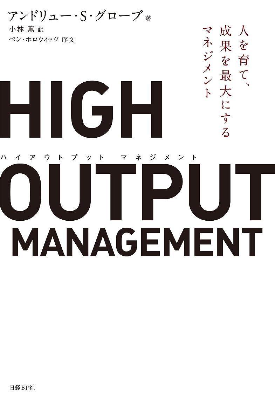 ロードハウス過度に足枷HIGH OUTPUT MANAGEMENT