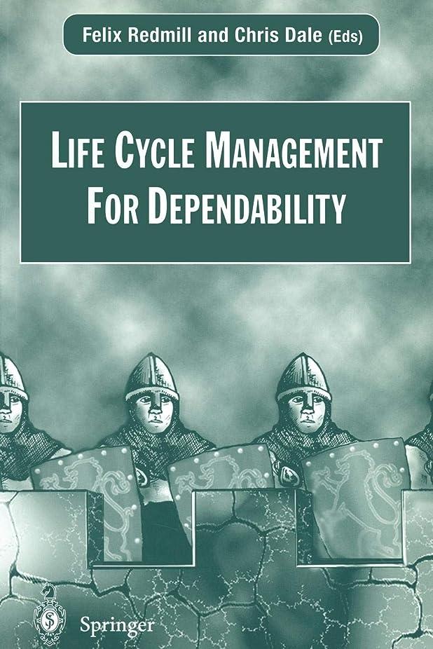 ソフトウェア定規キネマティクスLife Cycle Management For Dependability