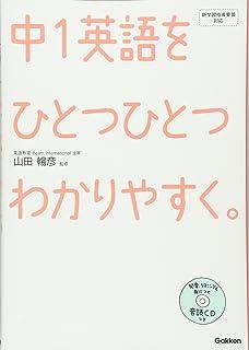中1英語をひとつひとつわかりやすく。(CD付き)