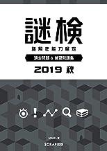 表紙: 謎検 過去問題&練習問題集 2019秋   SCRAP