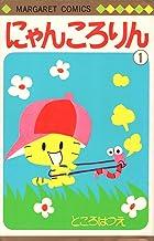 にゃんころりん 1 (マーガレットコミックス)