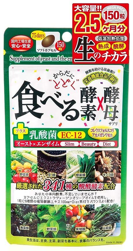 対応する議会連帯ジャパンギャルズ からだにとどく 食べる生酵素×生酵母 460mg×150粒