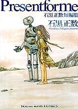 表紙: Present for me 石黒正数短編集 (ヤングキングコミックス) | 石黒正数