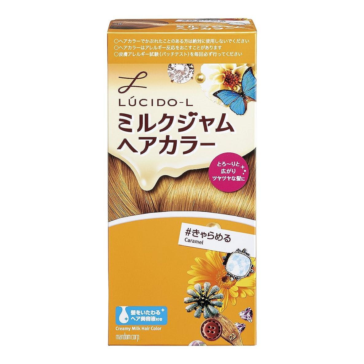 堂々たる同情的ヶ月目LUCIDO-L (ルシードエル) ミルクジャムヘアカラー #きゃらめる (医薬部外品) (1剤40g 2剤80mL TR5g)