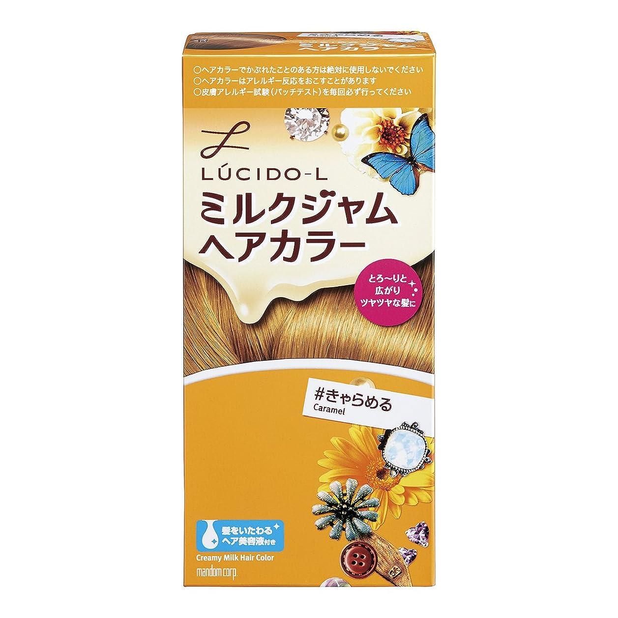 手つかずののり明確にLUCIDO-L (ルシードエル) ミルクジャムヘアカラー #きゃらめる (医薬部外品) (1剤40g 2剤80mL TR5g)