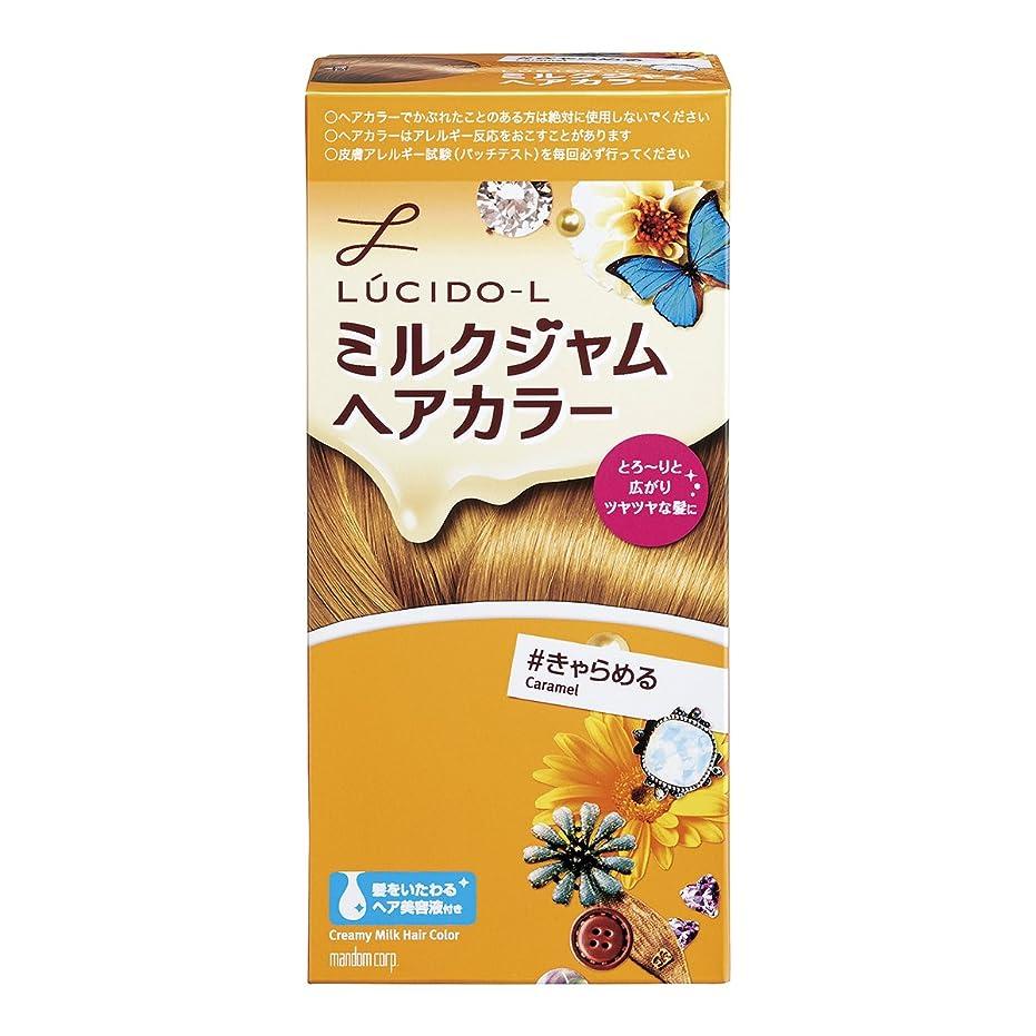 シンクホップ保証LUCIDO-L (ルシードエル) ミルクジャムヘアカラー #きゃらめる (医薬部外品) (1剤40g 2剤80mL TR5g)