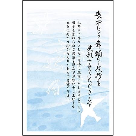 《官製 10枚》喪中はがき(青空へ)(No.839)《63円切手付ハガキ/胡蝶蘭切手/裏面印刷済み》
