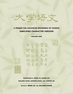 A Primer for Advanced Beginners of Chinese, Simplified Characters : Volume 1