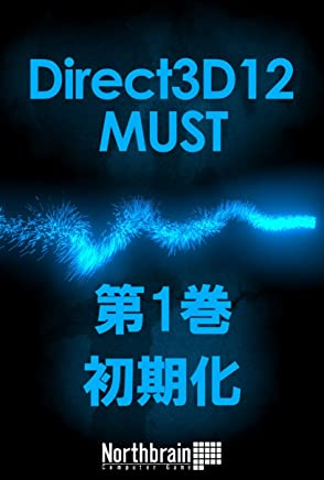 Direct3D12 MUST 第1巻 初期化