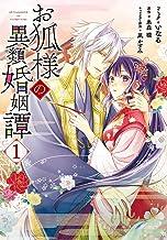 お狐様の異類婚姻譚 1巻 (ZERO-SUMコミックス)