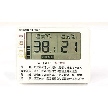 デジタル 温度計 湿度計 熱中症対策 予防 携帯用 健康管理 GRS103-01