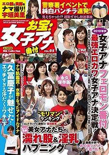 お宝! 女子アナ番付 Vol.5 (DIA Collection)