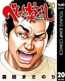 べしゃり暮らし 20 (ヤングジャンプコミックスDIGITAL)