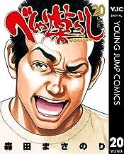 表紙: べしゃり暮らし 20 (ヤングジャンプコミックスDIGITAL) | 森田まさのり