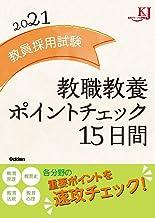 教員採用試験 教職教養ポイントチェック15日間2021 (教育ジャーナル選書)