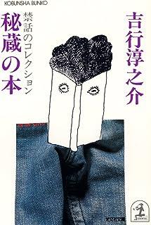 秘蔵の本~禁話のコレクション~ (光文社文庫)