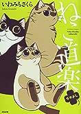 ねこ道楽 なかよし (ぶんか社コミックス)