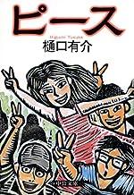 表紙: ピース (中公文庫) | 樋口有介