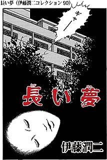長い夢(伊藤潤二コレクション 90) (朝日コミックス)