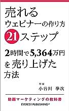 表紙: 売れるウェビナーの作り方21ステップ-2時間で5,364万円を売り上げた方法: 動画マーケティングの教科書 (エベレスト出版) | 小谷川 拳次