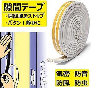 隙間テープ ドア すきま風防止 防音パッキン 引き戸 窓 扉 玄関用すきまテープ 虫塵すき間侵入防止シールテープ エアコン効率アップ D型 ホワイト(3m x 2本)