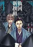戦国新撰組 (1) (サンデーGXコミックス)