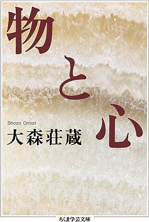 物と心 (ちくま学芸文庫)